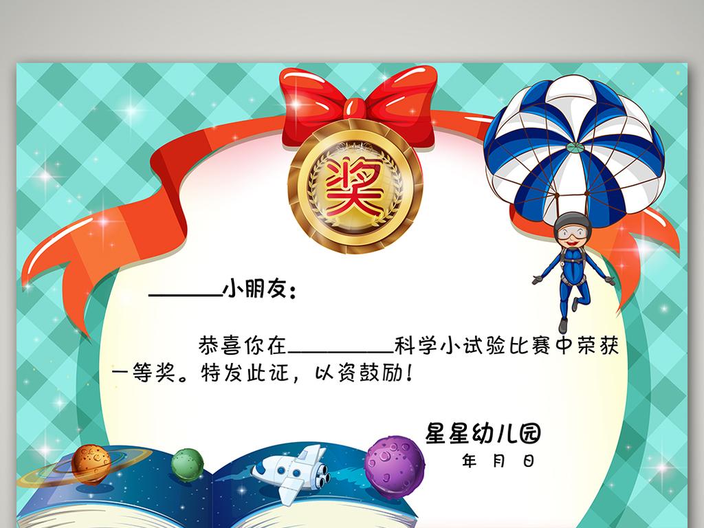 可爱卡通小学生幼儿园奖状图片