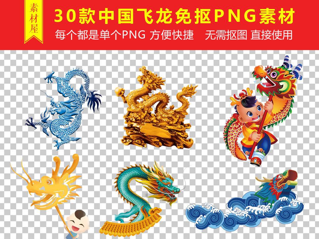 卡通手绘中国龙传统龙纹图案png海报素材
