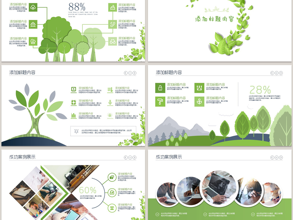 绿色环保低碳出行建设文明城市ppt模板图片