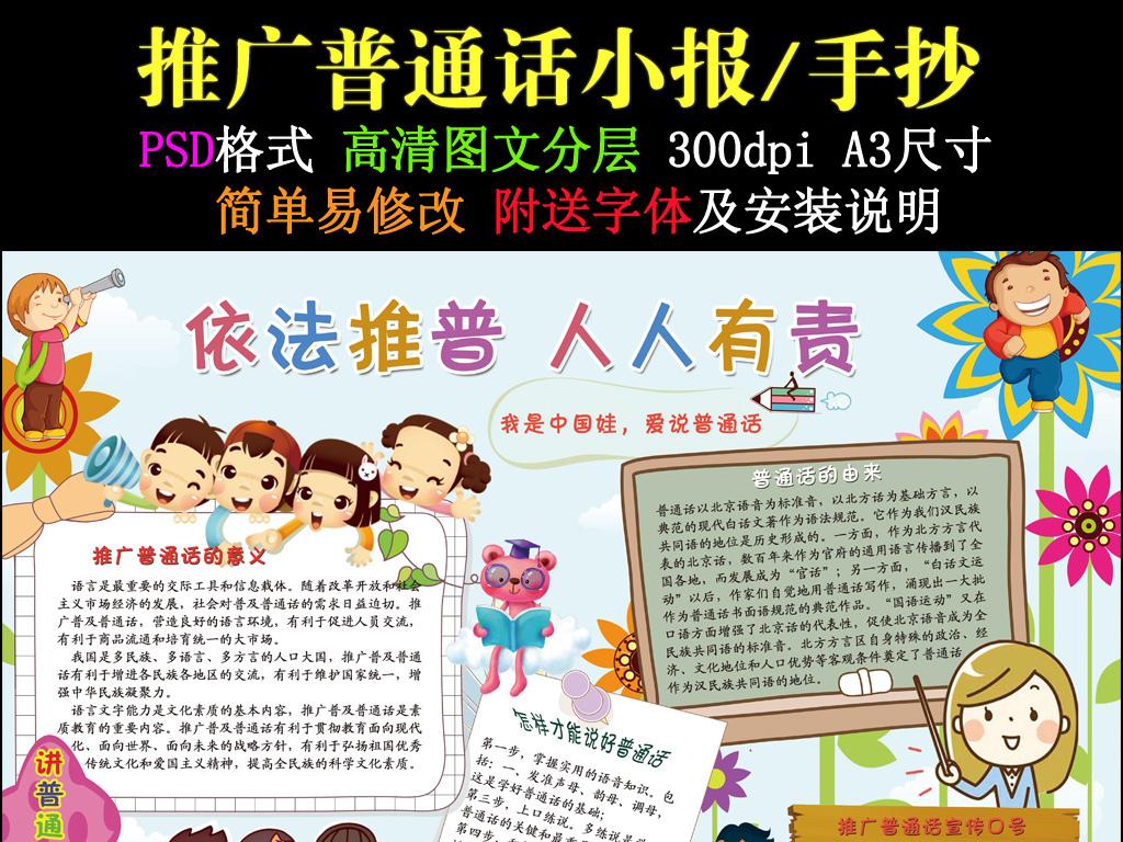 手抄报|小报 其他 其他 > 推广普通话小报语言文明礼仪文化小报模板