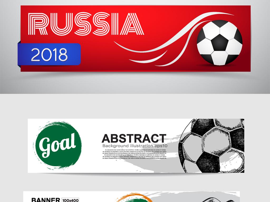 4ai俄罗斯2018世界杯,足球相关,banner淘宝横幅矢量背景图片