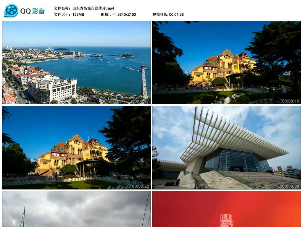 山东青岛城市风光著名建筑风景名胜4k超清视频