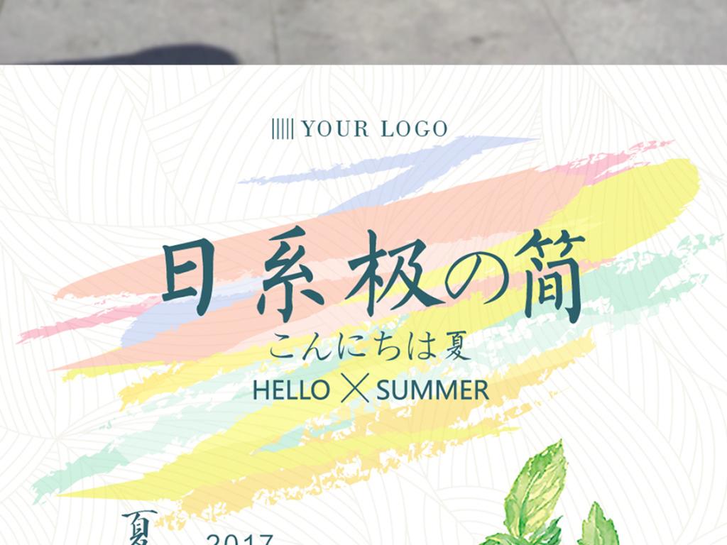 手绘清新唯美日系简约文艺水彩夏日促销海报