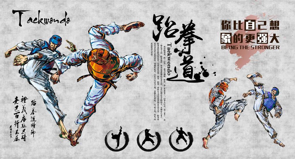 手绘跆拳道运动健身背景墙