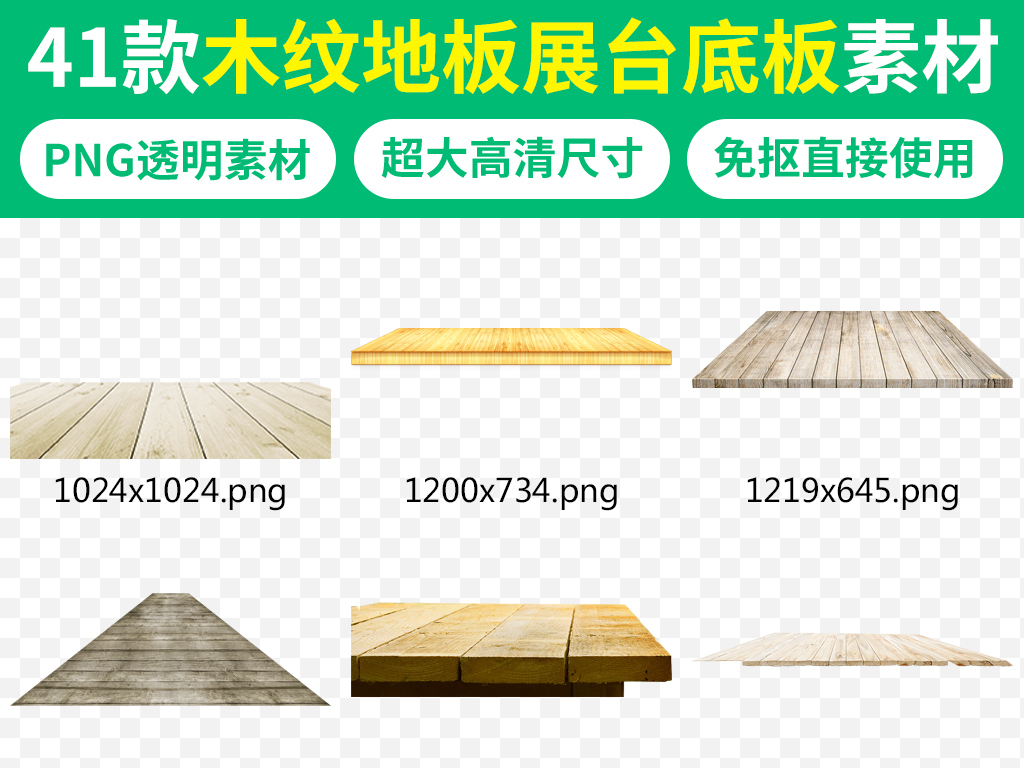 png)木板展台木板展台图片下载淘宝展台产品展示台木质展台