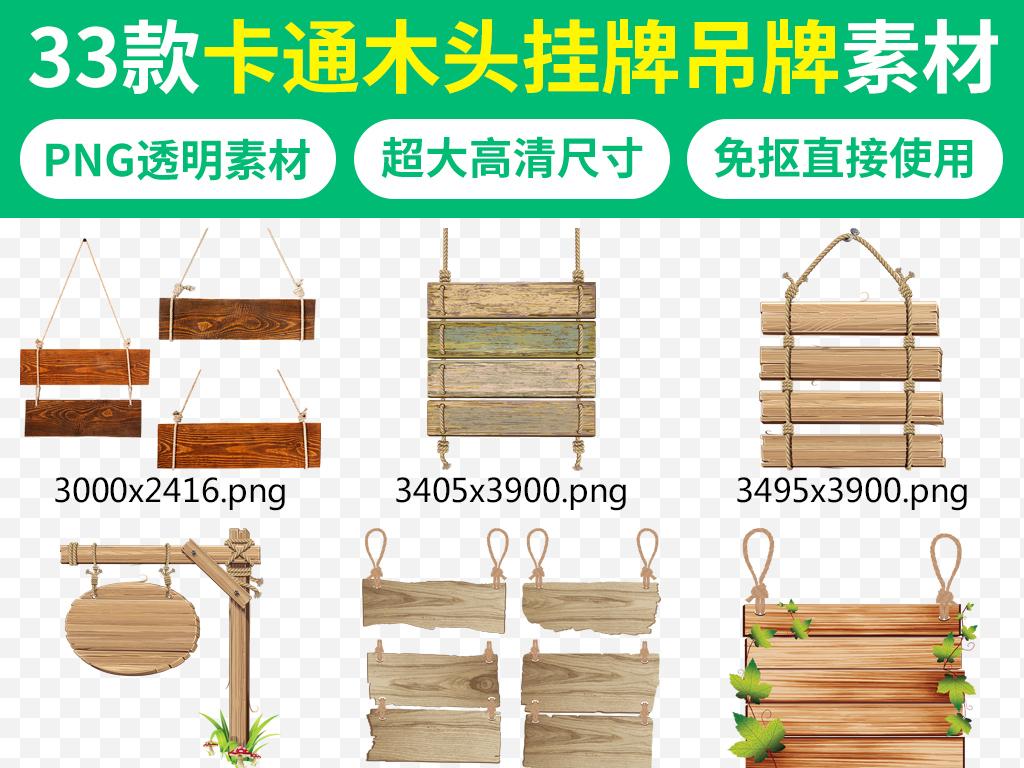 卡通木质挂牌木头吊牌指路牌背景纹理素材