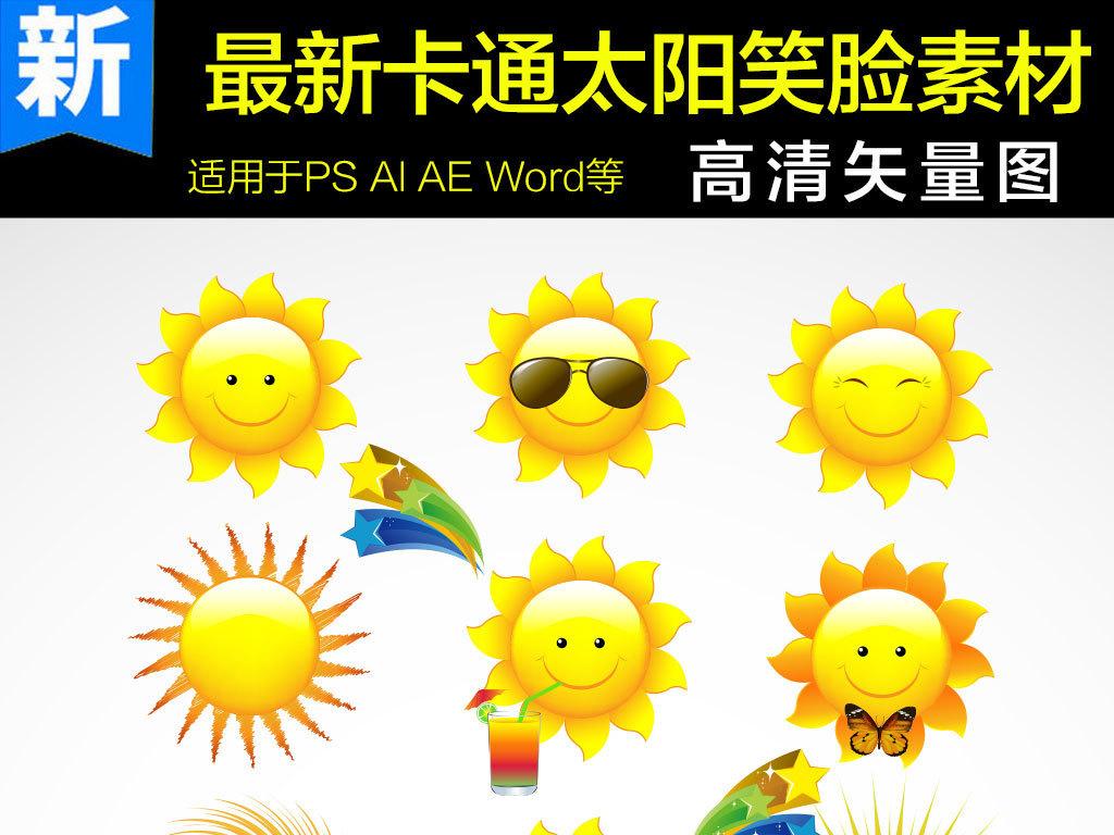 卡通手绘太阳表情矢量海报素材