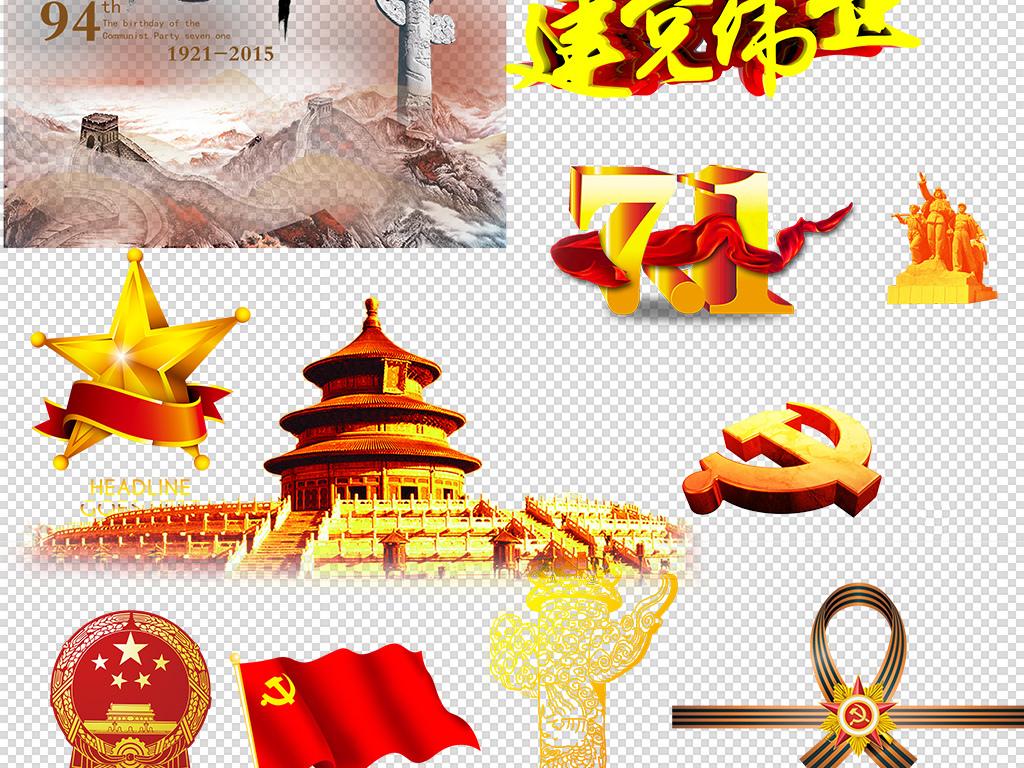 龙柱中华柱党建背景素材党的生日石狮子红旗素材中国天安门背景天安门