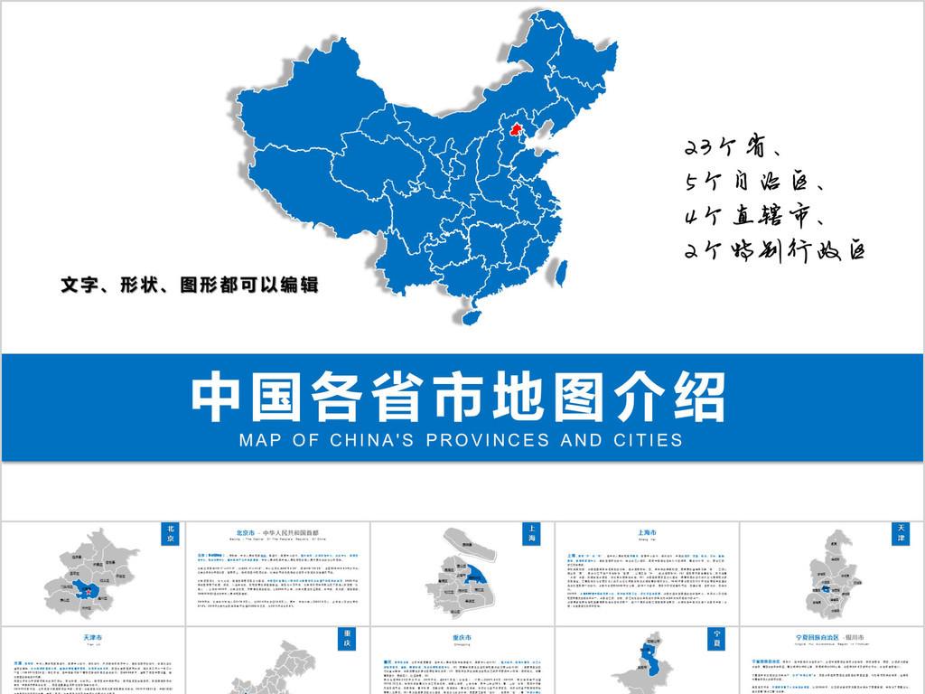 蓝色商务中国地图ppt模板