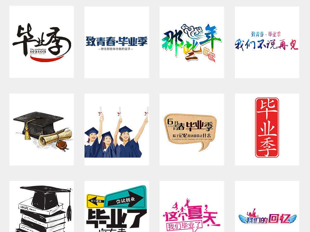 毕业季艺术字毕业典礼png海报素材