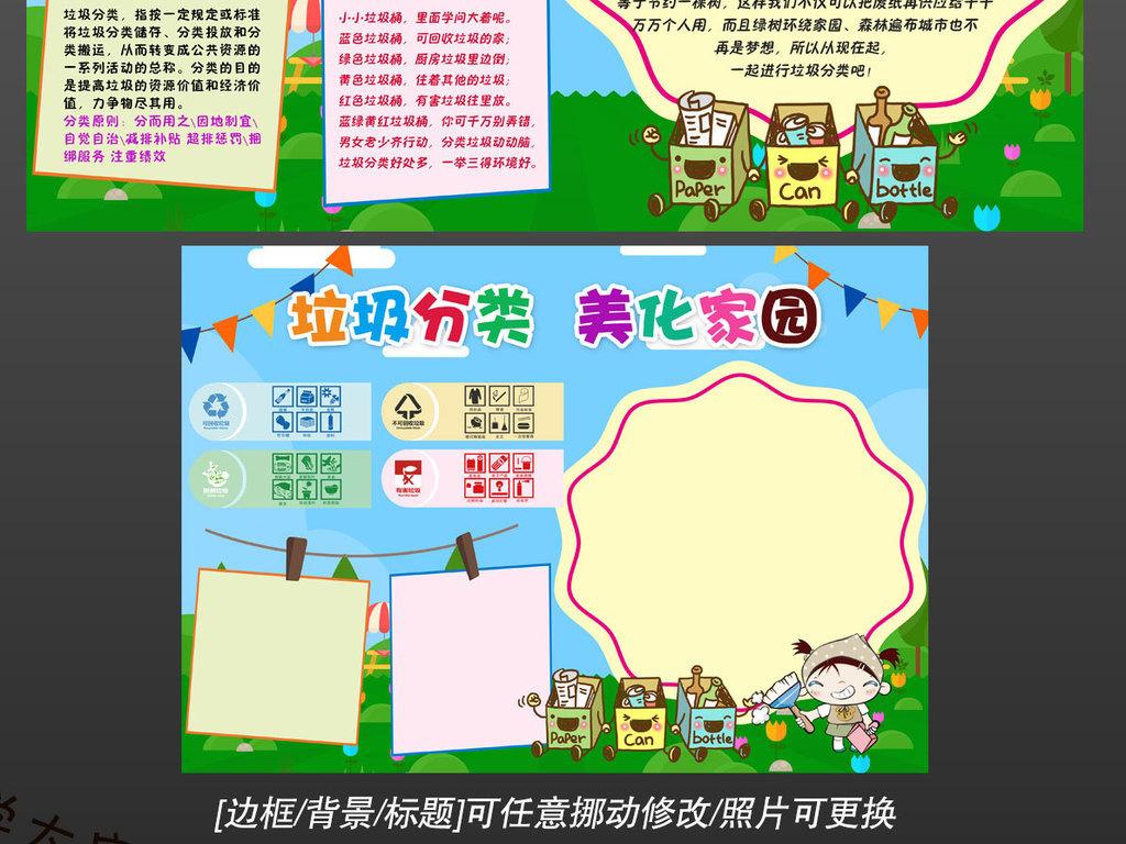 电子手抄报边框简报校报幼儿园儿童读书小报小报边框环保