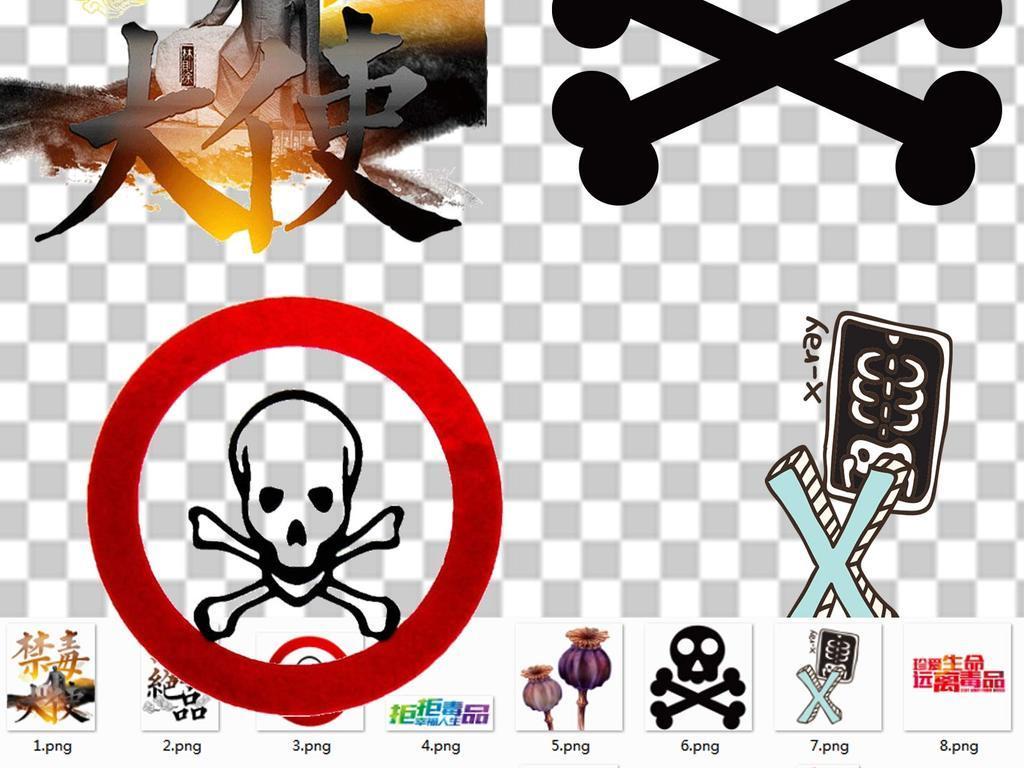 国际禁毒日远离毒品设计海报拒绝毒品字体