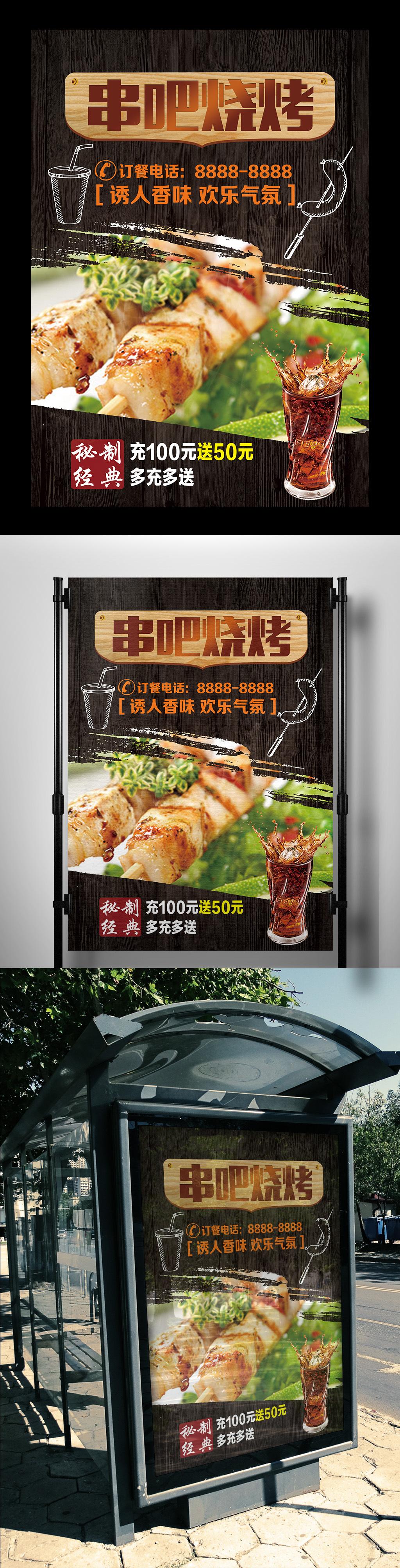 平面|广告设计 海报设计 pop海报 > 酷炫烧烤特色烧烤宣传海报psd模板