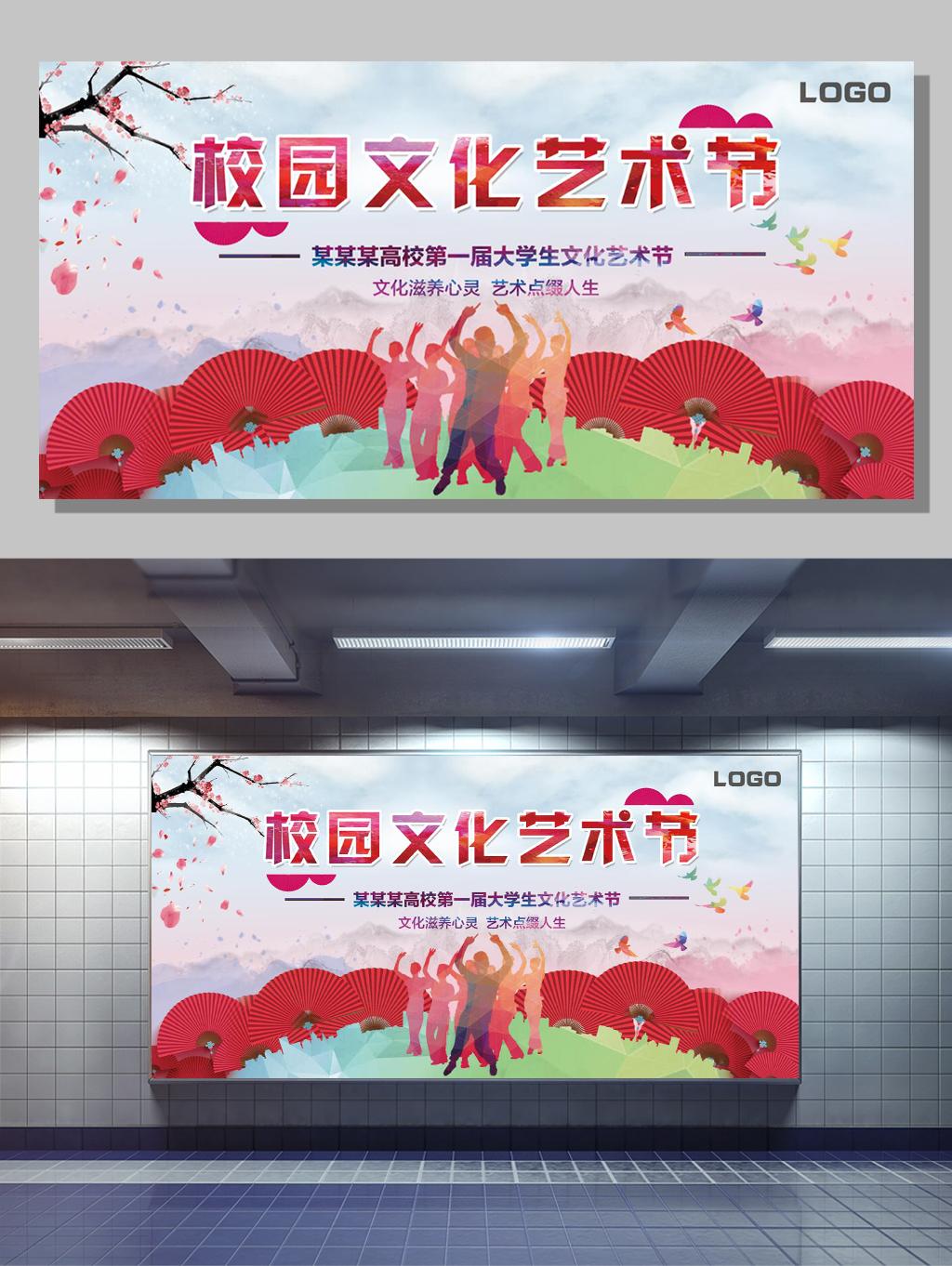 原创设计开学典礼校园文化艺术节活动海报设计