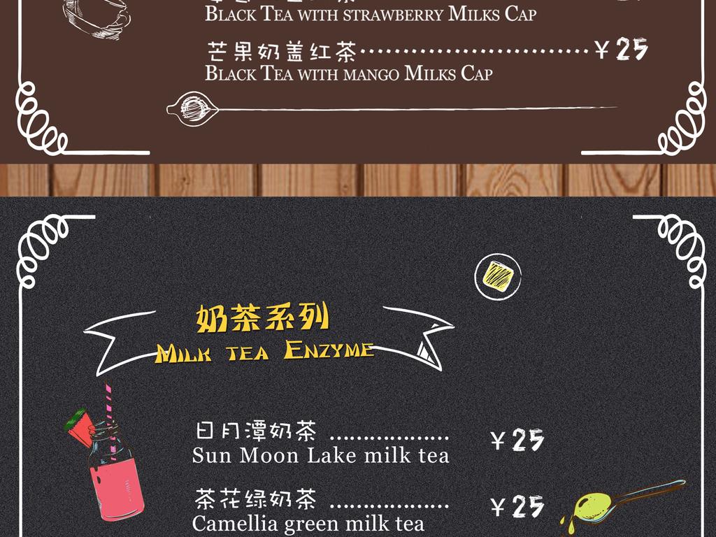 黑板粉笔手绘冷饮店奶茶店咖啡店菜单