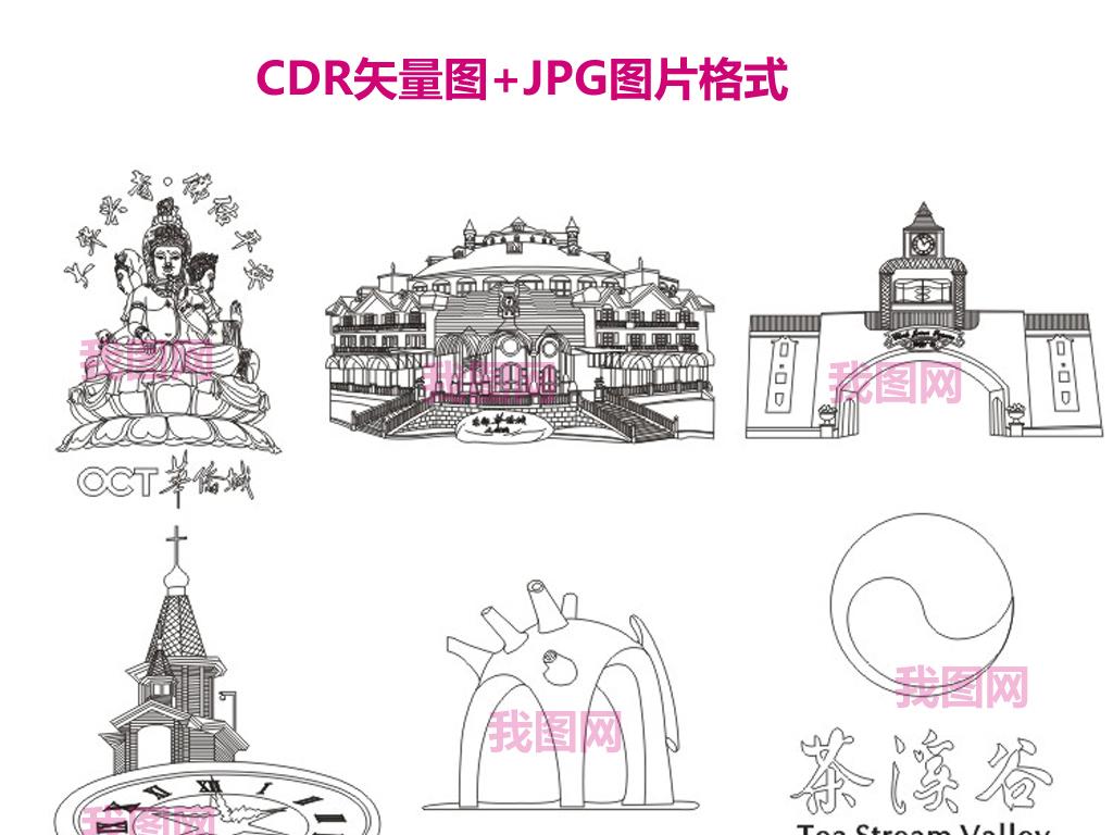深圳东部华侨城景点线描矢量图