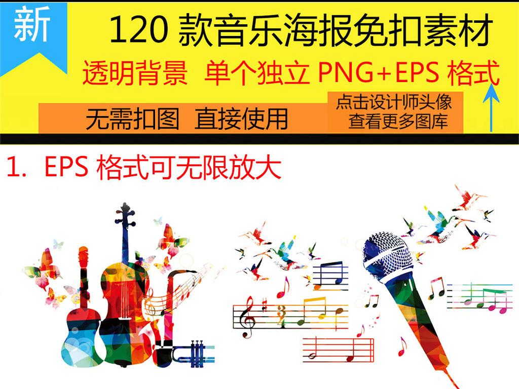 音乐音符海报设计元素素材下载