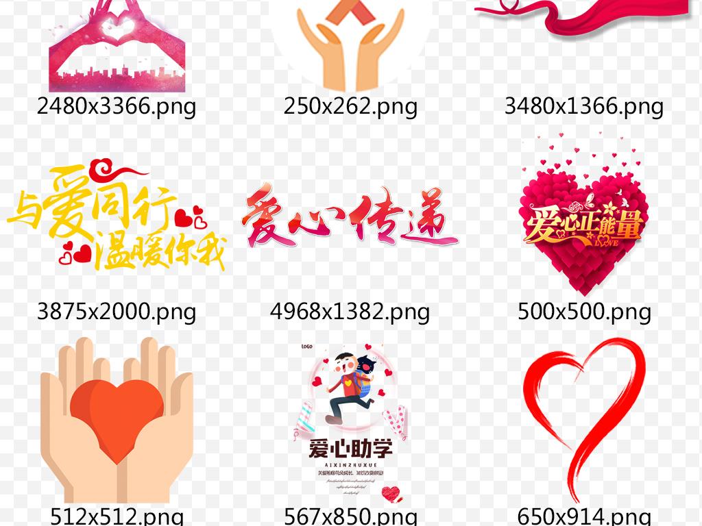 慈善爱心捐款献爱心公益海报设计素材