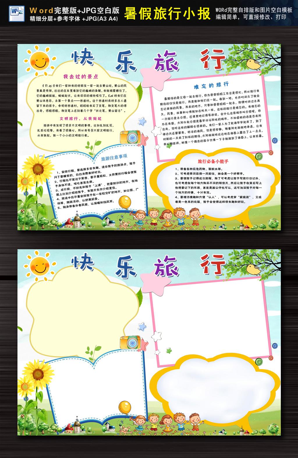 暑假生活旅游小报暑假旅行小报word模板图片