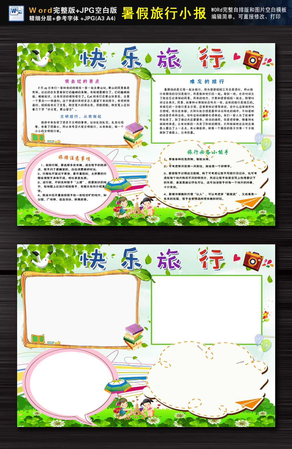 暑假旅行旅游word小报简单内容完整模板
