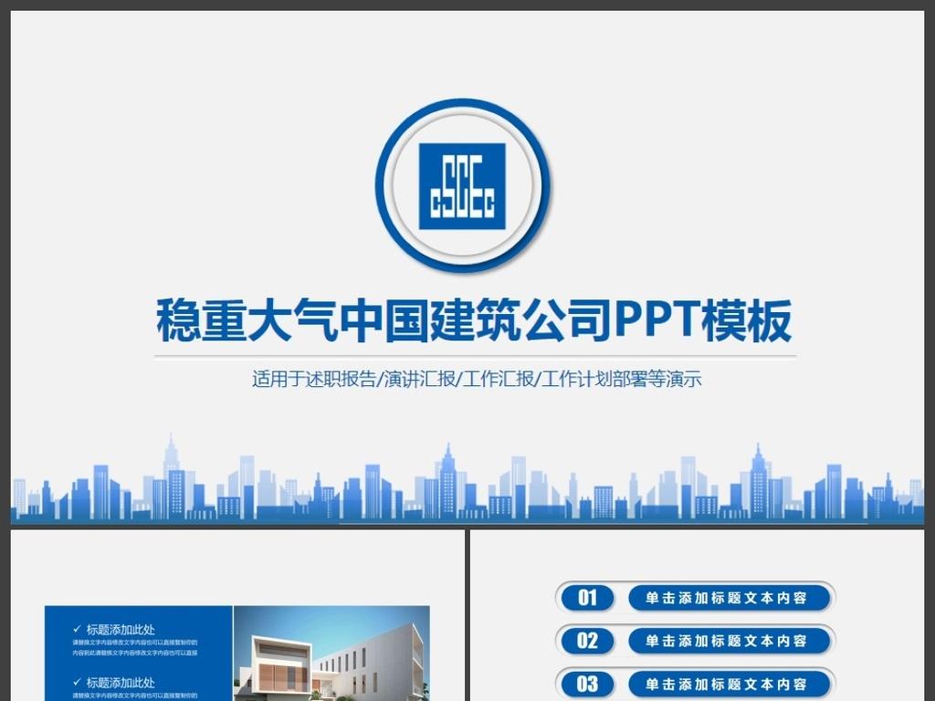蓝色大气中国建筑中建集团PPT模板