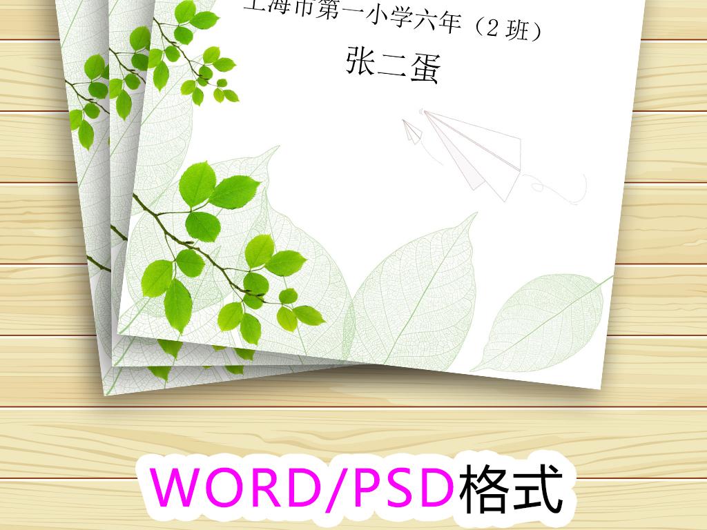 小学生优秀作文集封面校刊诗集画册模板下载