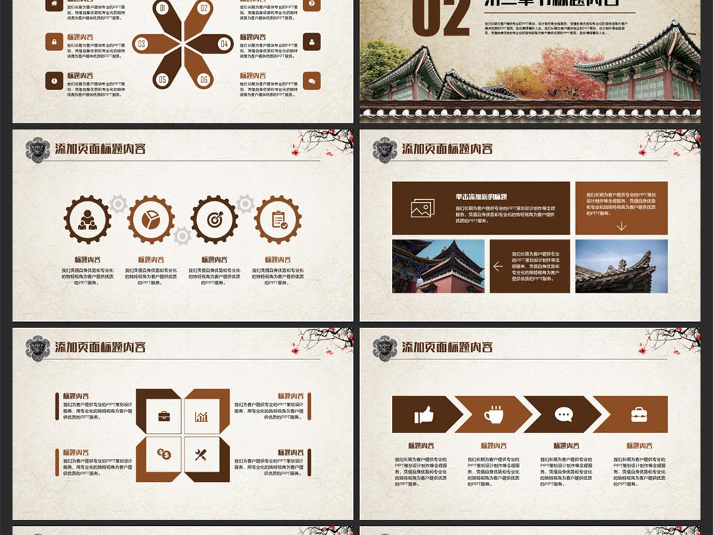 中国古典古代建筑PPT模板