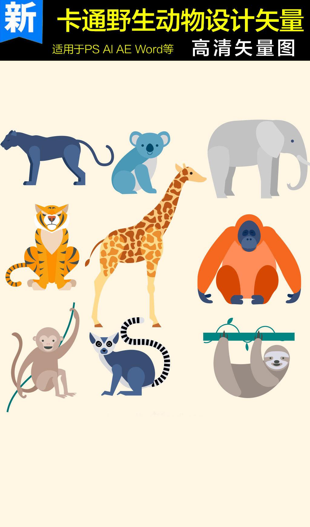 手绘水彩可爱卡通动物设计矢量图