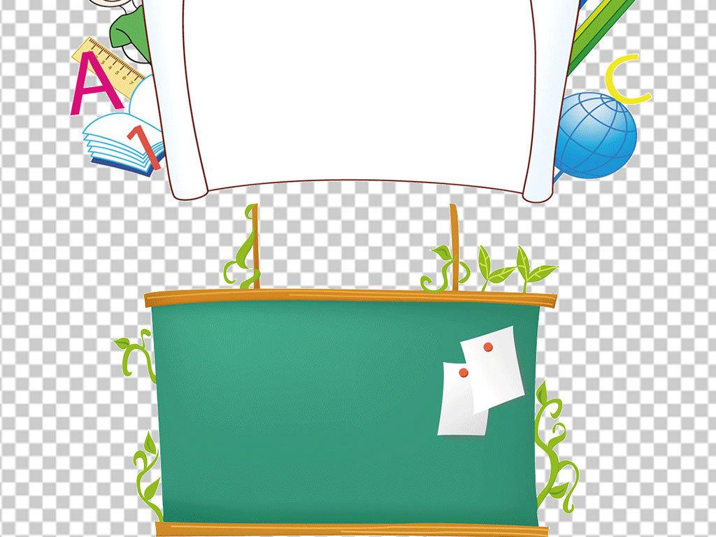 卡通边框幼儿园花边素材可爱素材png