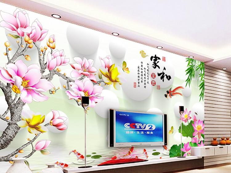 家和富贵玉兰九鱼图3D立体电视背景墙