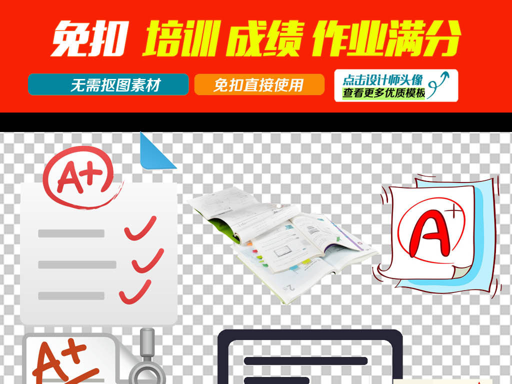 幼儿园招生简章幼儿园招生广告幼儿园招生海报幼儿园