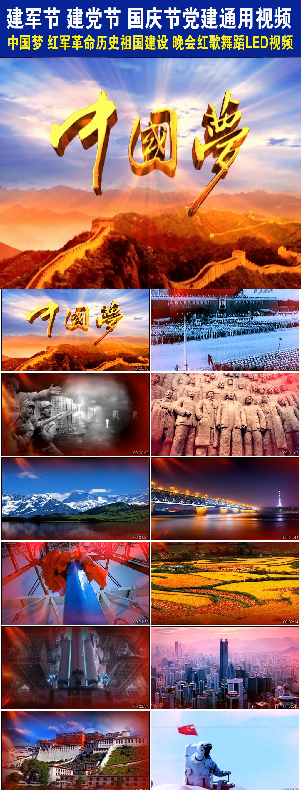 原创设计中国梦歌唱祖国爱国歌曲