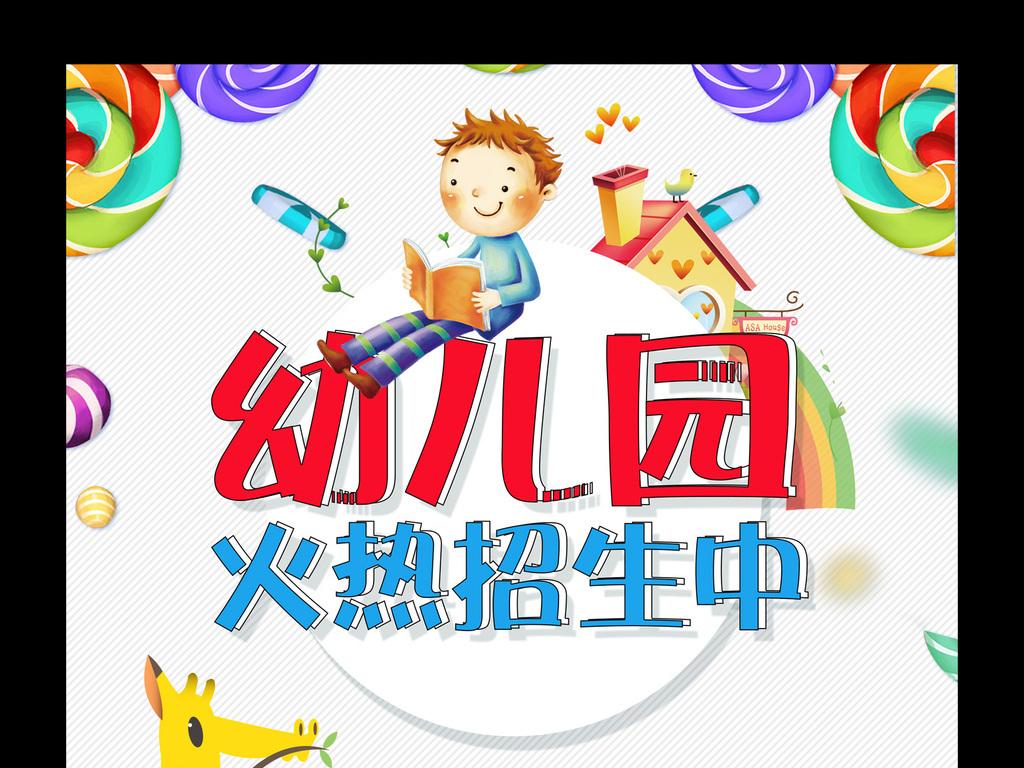 幼儿园招生海报幼儿园开学