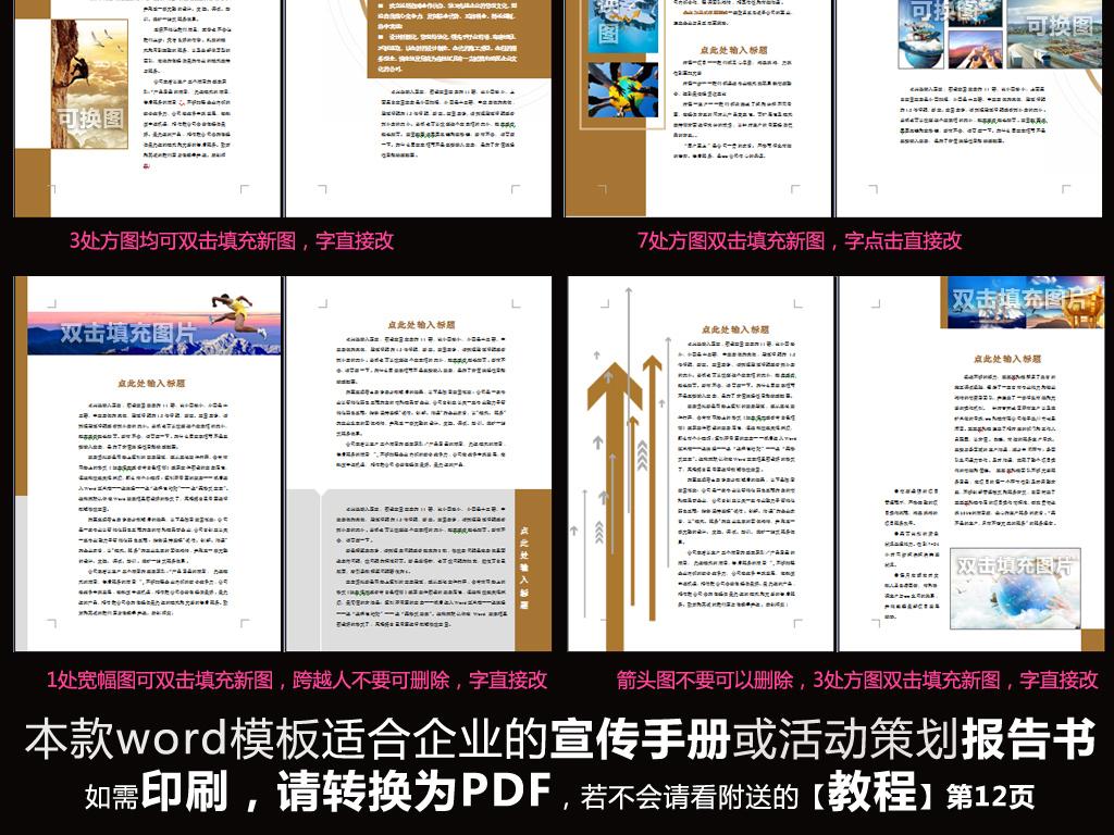 宣传册策划书word模板企业手册会刊报告书公司手册手册模版企业模版wo