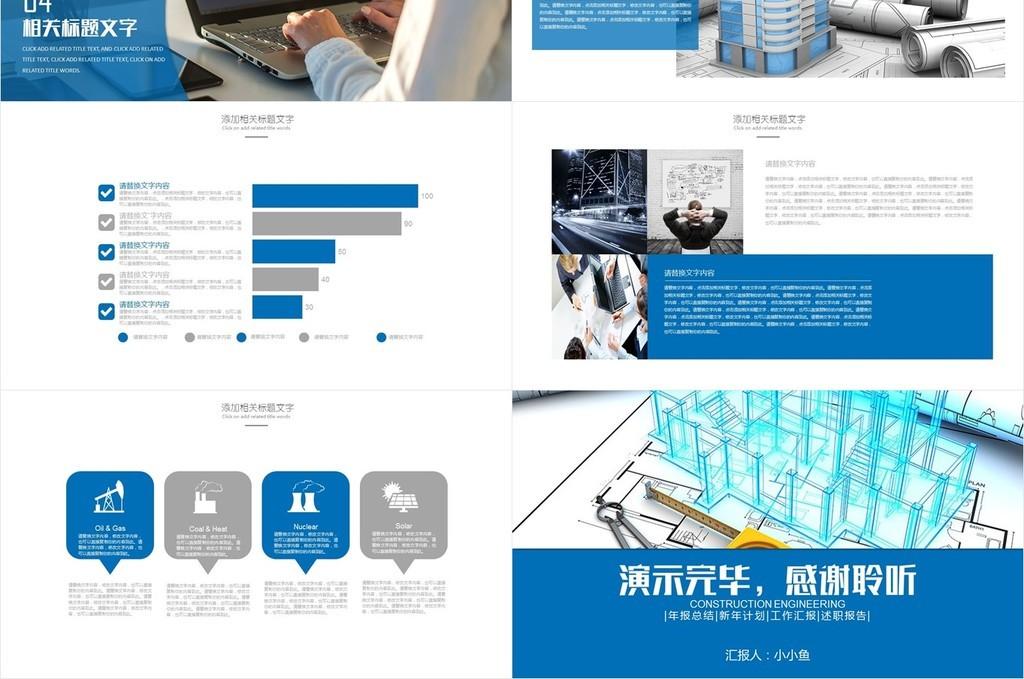 蓝色大气中国建筑中建PPT模板