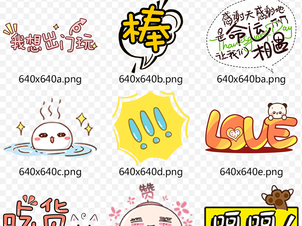 卡通综艺节目可爱弹幕字体直播表情弹幕素材图片
