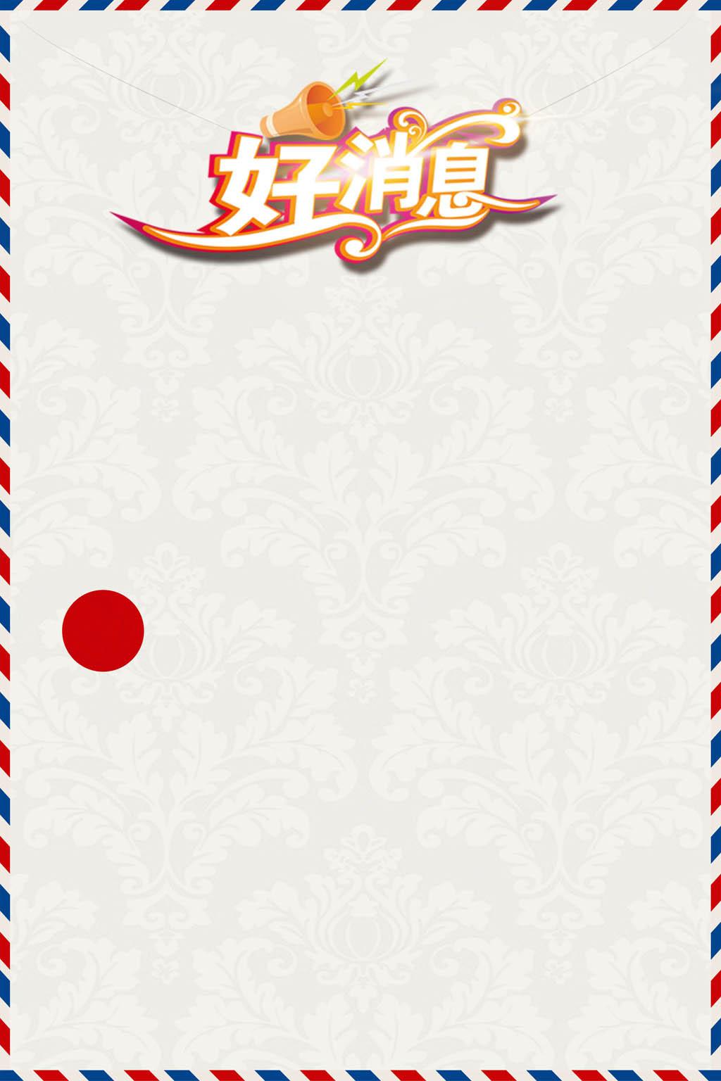 平面|广告设计 海报设计 pop海报 > 打折促销好消息模板psd下载