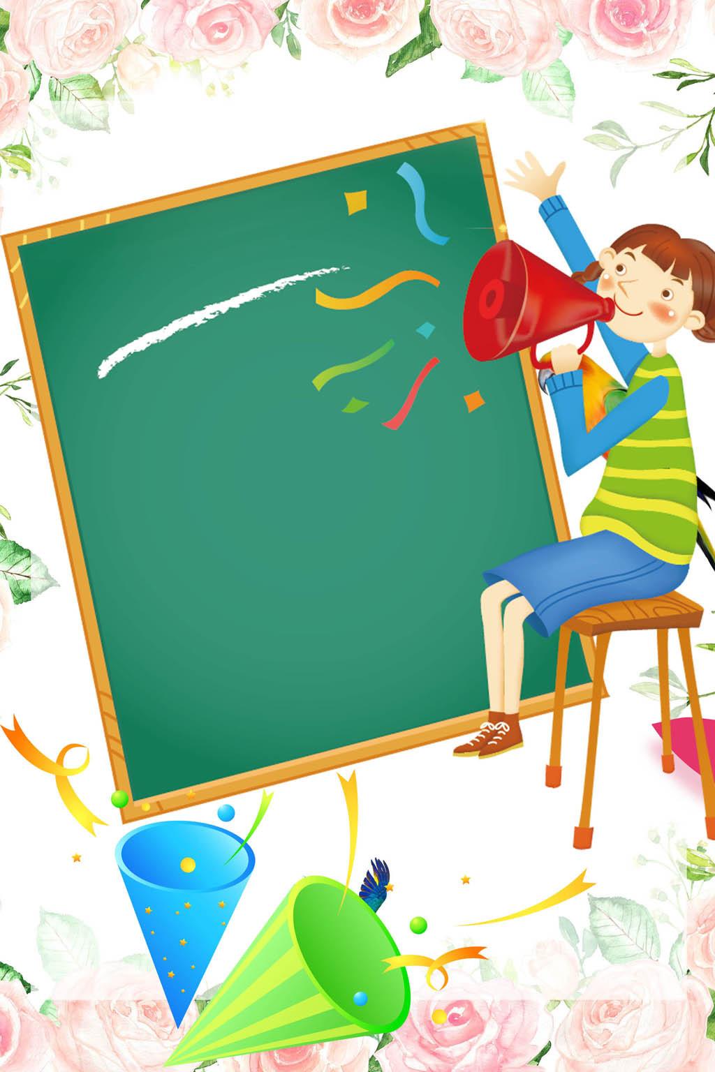 卡通拿喇叭通知公告幼儿园海报