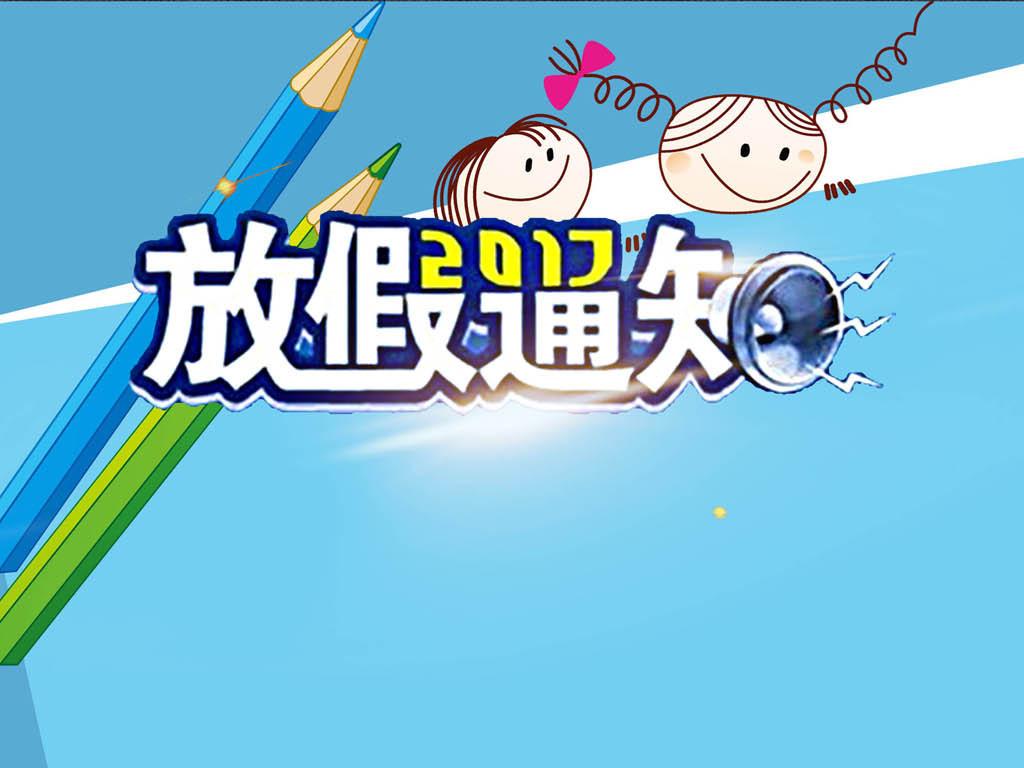 通知春节psd海报                                  手绘春节海报