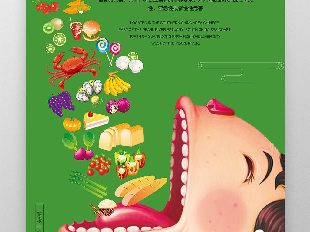 时尚食品安全海报