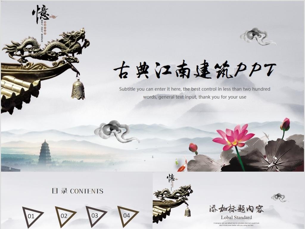 中国风古典建筑传统文化PPT模板