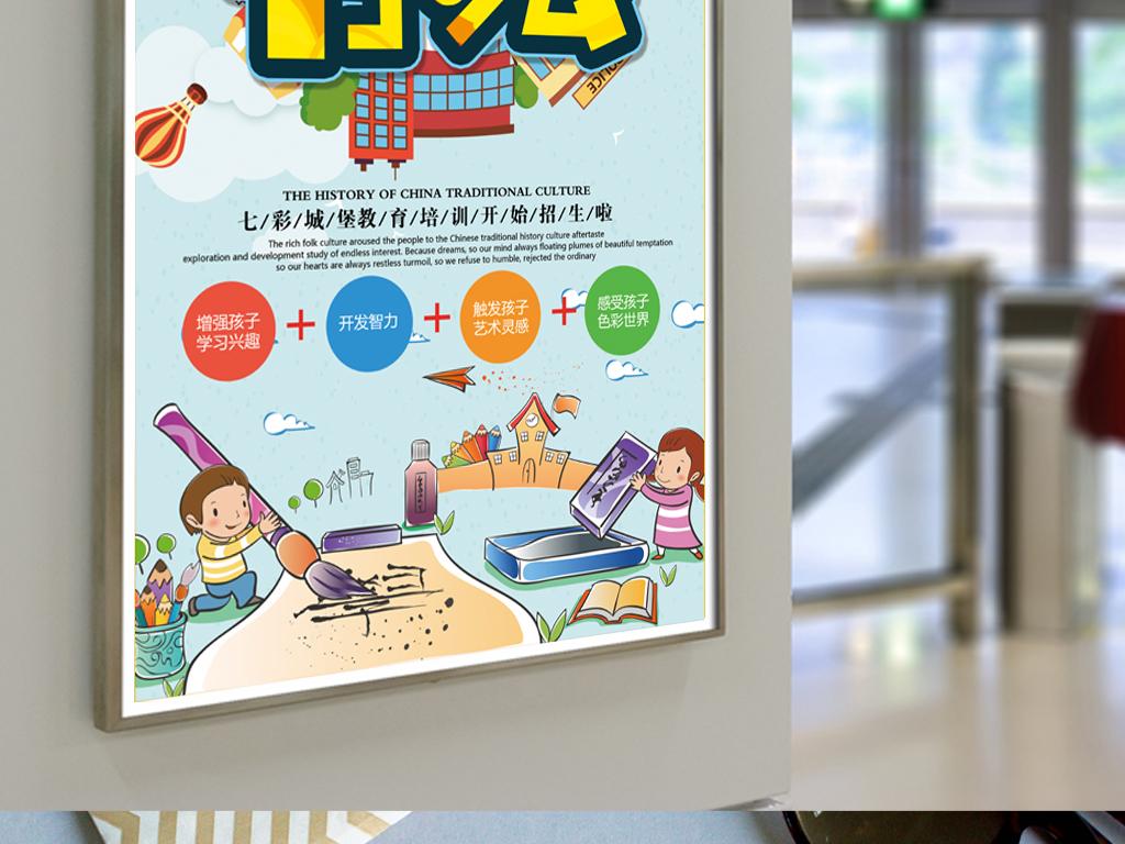 少儿书法培训招生宣传单图片