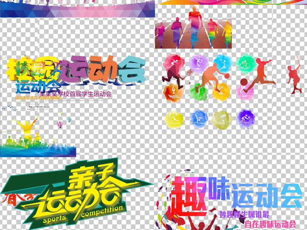 创意校园大学生运动会校运会海报设计模板