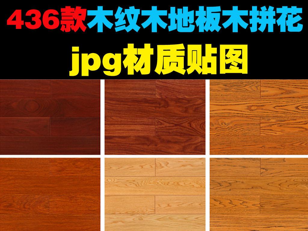 贴图木材质地板木纹素材底纹横纹黑木纹直纹红木纹树纹材质装饰材质