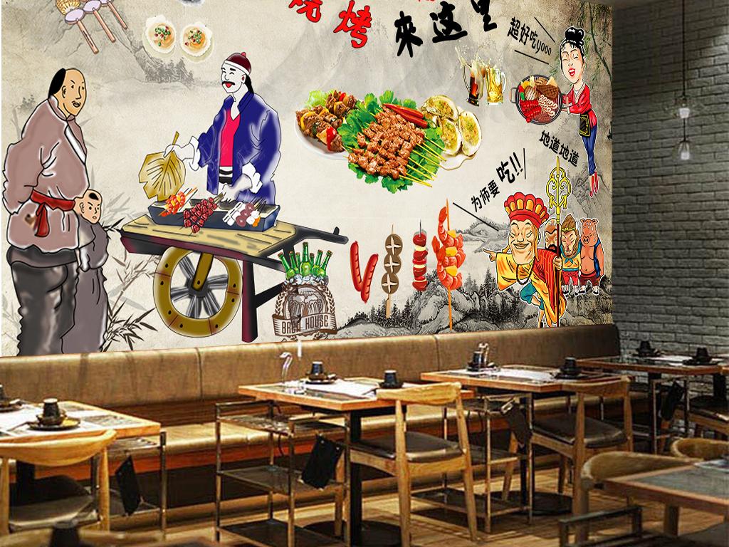 复古怀旧手绘水泥墙撸串烧烤餐厅饭店背景墙