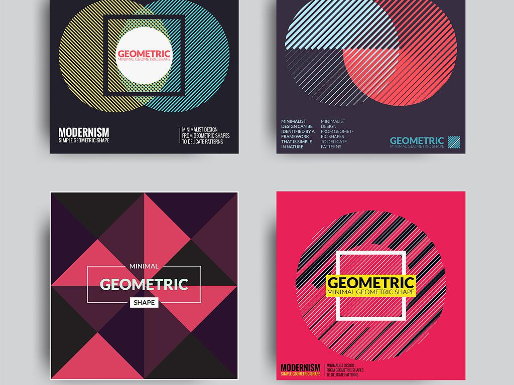 全套创意几何图形拼贴抽象矢量展板海报背景图片