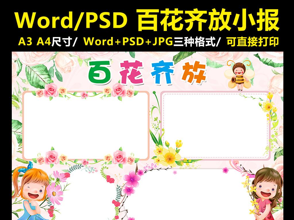 百花齐放手抄报大自然花朵电子小报word