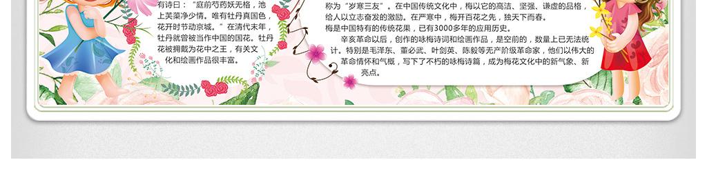 环保手抄报 爱护动植物手抄报 > 百花齐放手抄报大自然花朵电子小报wo