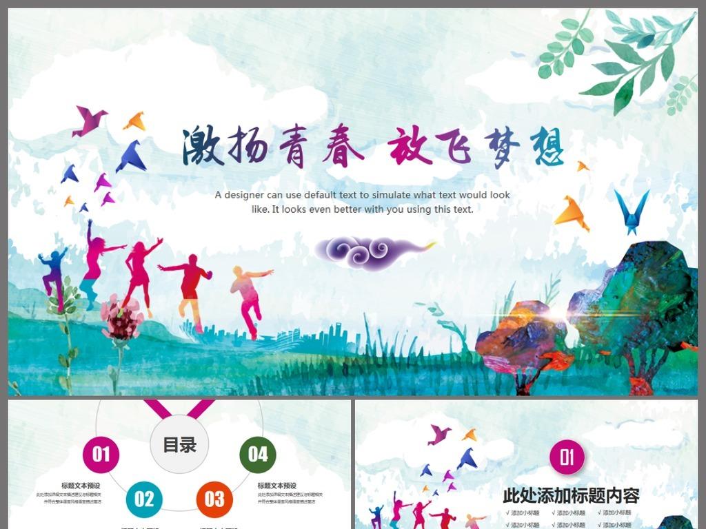 激扬青春放飞梦想共青团青年节PPT模板图片
