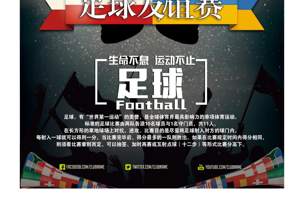 足球友谊赛创意海报图片